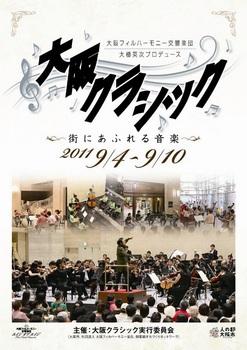 大阪クラシック2011.jpg